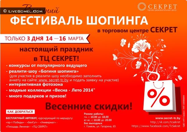 """Весенний фестиваль шопинга в торговом центре """"Секрет"""""""