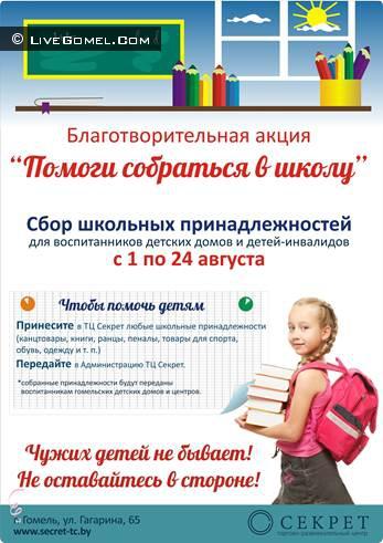 Благотворительная акция «Помоги собраться в школу» проходит в Торговом центре «Секрет» в Гомеле