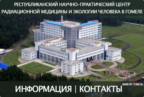 Республиканский научно-практический центр радиационной медицины и экологии человека в Гомеле
