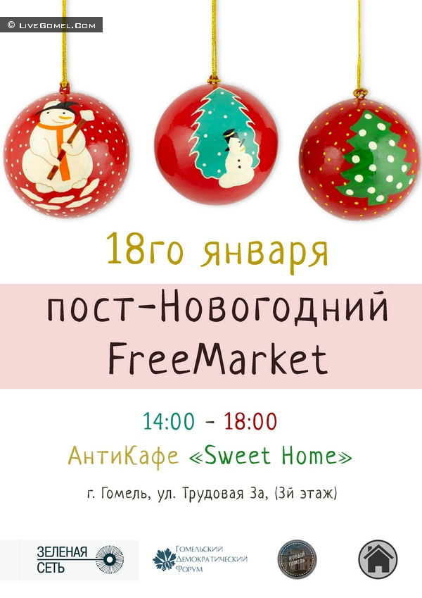 18 января в Гомеле пройдет бесплатная ярмарка