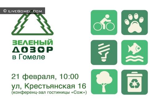 21 февраля в Гомеле пройдет открытая презентация общественной экологической инспекции «Зелёный дозор»