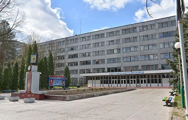 Гомельский радиозавод стал передовым предприятием в районе и отрасли