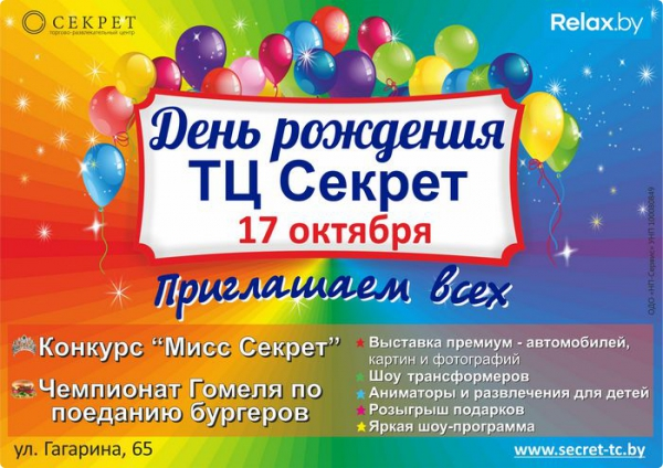 """День рождение ТЦ """"Секрет"""" - 7 лет!"""