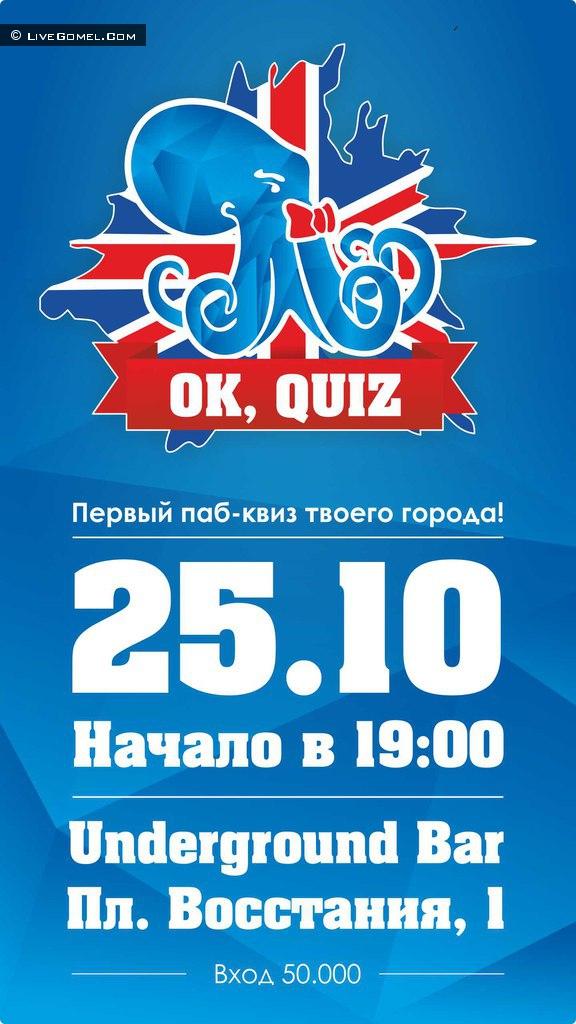 25 октября в Гомеле пройдет первый городской паб-квиз!