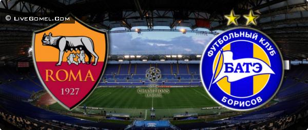 Рома – БАТЭ / Прогноз на матч / 09.12.2015