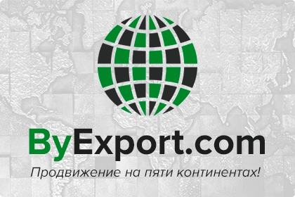 ByExport познакомит мир с белорусскими товарами