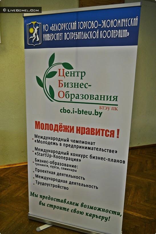 ЦБО БТЭУ организовал живой диалог  молодежи с предпринимателями
