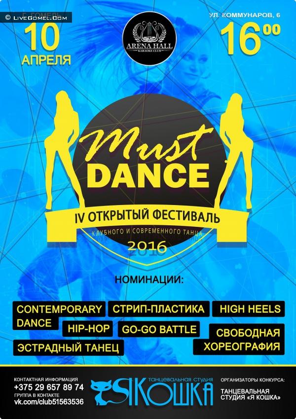 Танцевальная студия «ЯКошка» совместно с Караоке-клубом «Арена Холл» проводят 4-ый Открытый Фестиваль Клубного и Современного танца «MUST DANCE 2016».