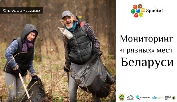 Ищем все «грязные» места Беларуси