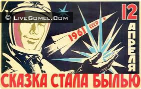 Космос как идеология, или Ключ без права передачи