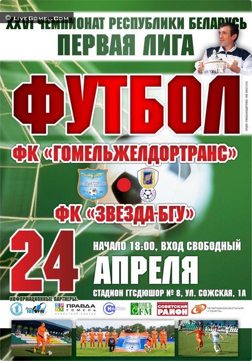 Футбол Первая Лига: «Гомельжелдортранс» - «Звезда-БГУ» 24.04.2016 18-00. Вход - свободный