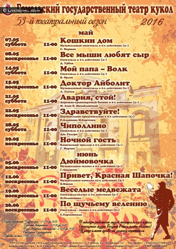 Гомельский государственный театр кукол / 53-й театральный сезон - расписание на май 2016 года