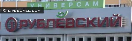 Сеть «Рублевский» констатирует покупательскую активность в первую неделю после деноминации