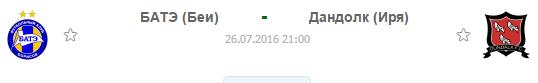 БАТЭ - Дандолк: 3-раунд квалификации Лиги Чемпионов 26.07.2016