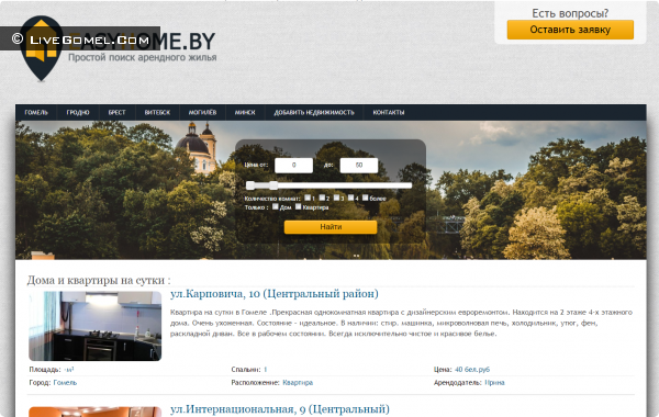 EasyHome.By - Простой поиск арендного жилья в Гомеле