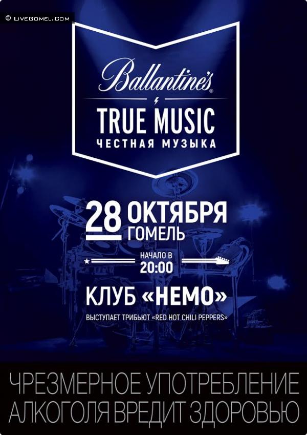 В Гомеле пройдет музыкальный фестиваль Ballantine's True Music