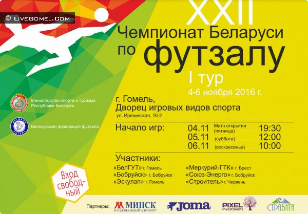 XXII Чемпионат Беларуси по футзалу I тур 4-6 ноября 2016 в Гомеле