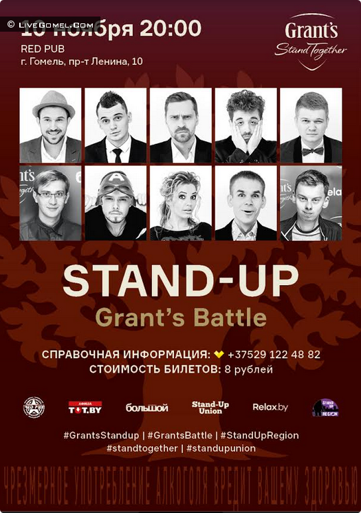 10 ноября в 22:00 RED PUB - Stand-Up Grant's Battle