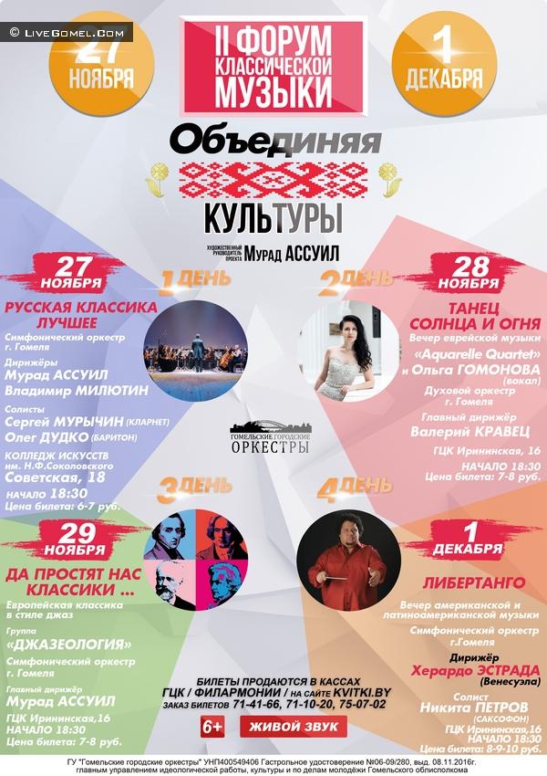 Анонсы концертов Форума классической музыки в г.Гомеле 27 ноября – 1 декабря 2016г.