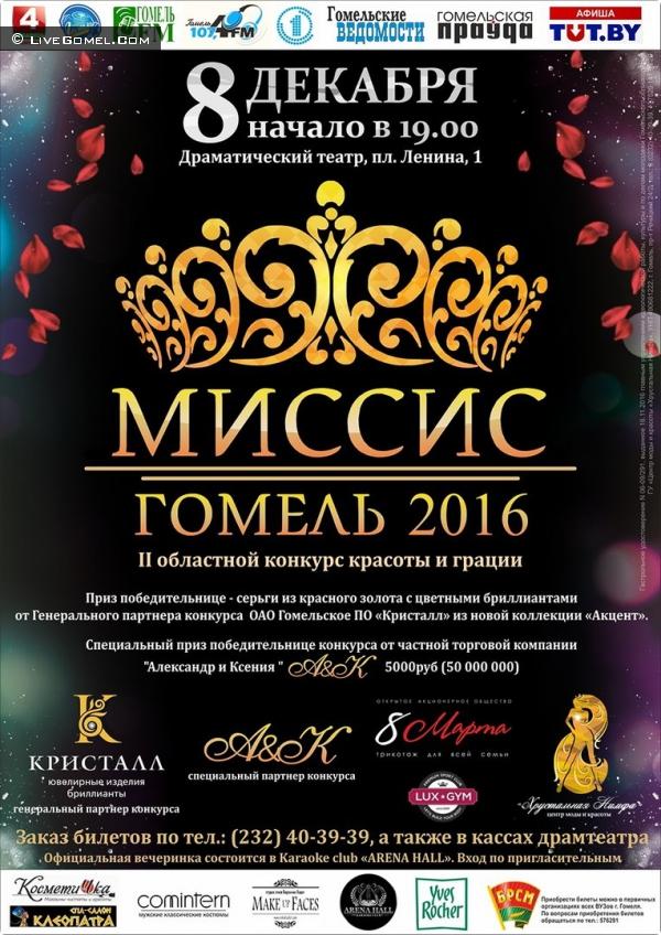 II областной конкурс красоты и грации «Миссис Гомель – 2016»