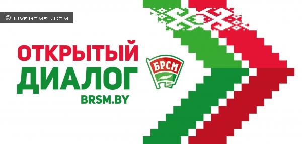 Открытый диалог» на тему: «Молодежь на производстве – будущее процветающей Беларуси»