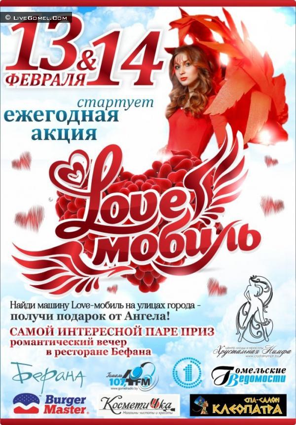 Ежегодная акция «Love-мобиль» от  Центра моды и красоты «Хрустальная нимфа»
