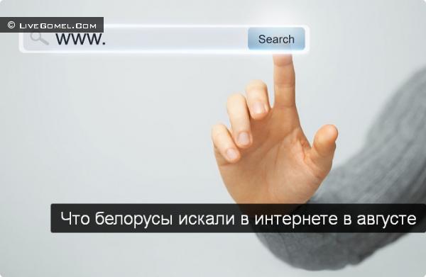 Что белорусы искали в интернете в августе