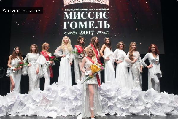 """Финал конкурса """"Миссис Гомель – 2017"""""""