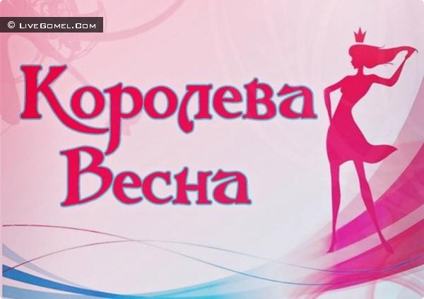 Вузовский этап Международного межвузовского конкурса грации и артистического мастерства «Королева Весна-2018»