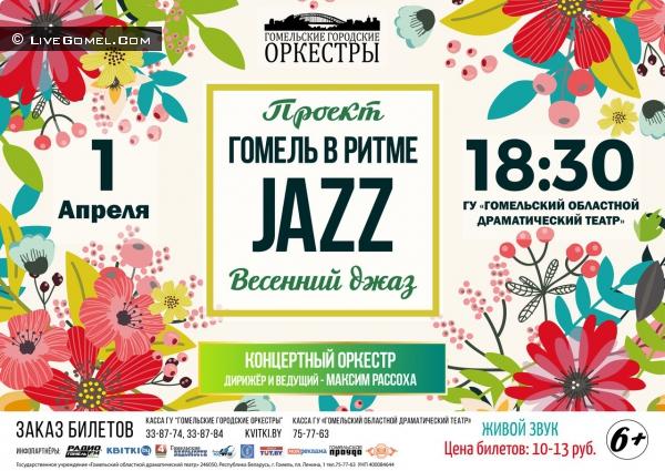 """""""Весенний джаз"""" в Гомеле 1 апреля"""