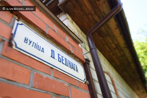 Демьяна Бедного или Никольская? Улице в Гомеле хотят вернуть дореволюционное название