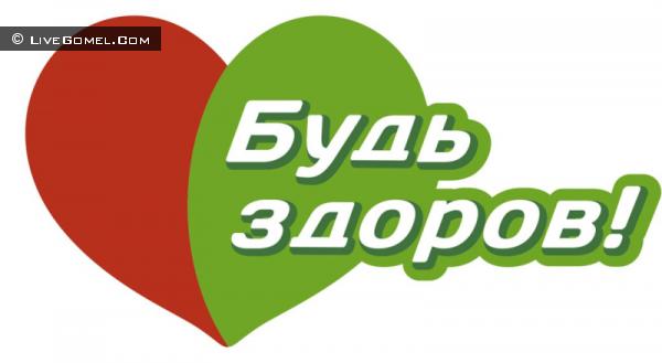 #БудьЗдоровГомель - социальный челендж от БРСМ