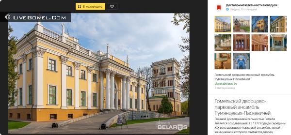 Яндекс составил топ-5 достопримечательностей Гомеля