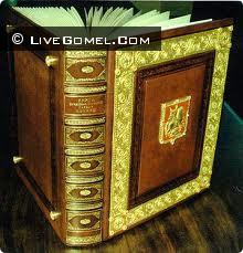 История книги в Гомеле