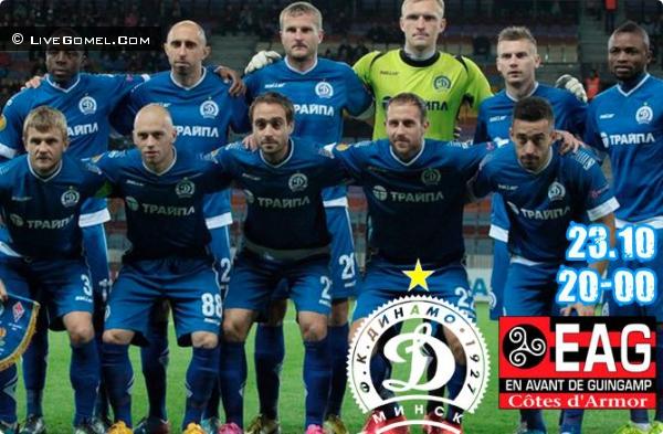 Динамо Минск - Генгам \ Лига Европы