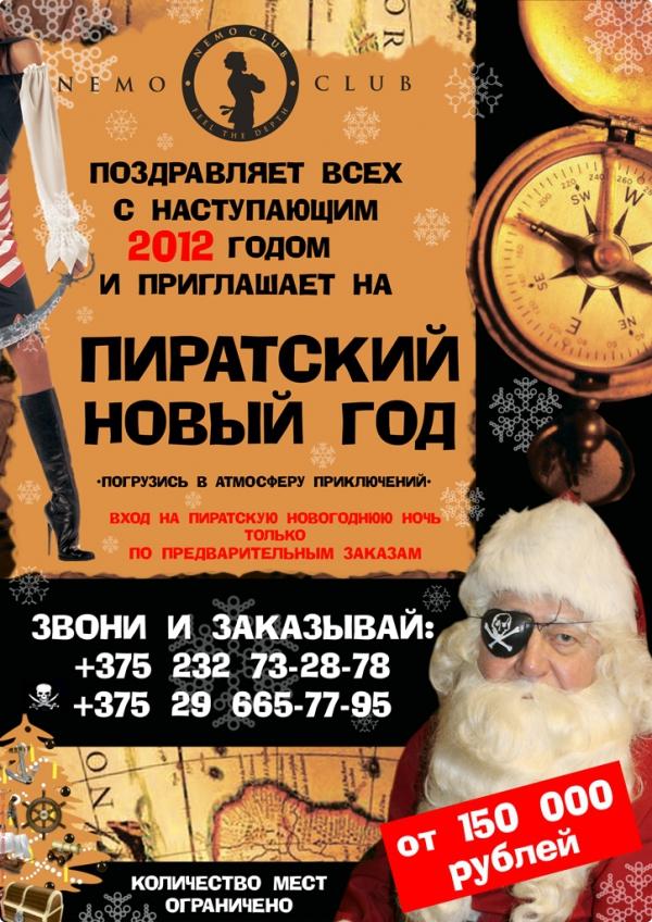 Сценарий пиратской вечеринки в новый год